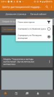 Screenshot_Moodle_20191221-145921.png