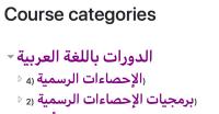 screenshot moodle arabic courses.png